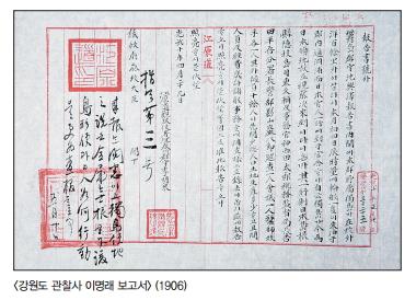 <강원도 관찰사 이명래 보고서> (1906)