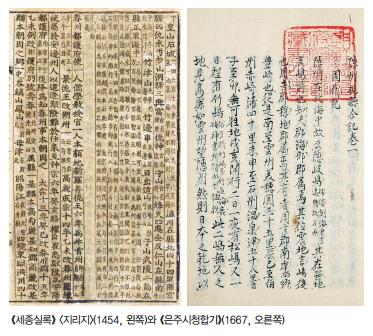 《세종실록》 〈지리지〉(1454, 왼쪽)와 《은주시청합기》(1667, 오른쪽)