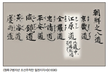 〈원록구병자년 조선주착안 일권지각서〉(1696)