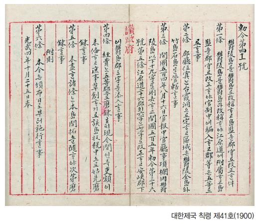 대한제국 칙령 제41호(1900)