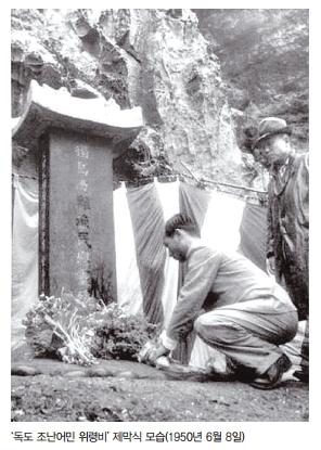 '독도 조난어민 위령비' 제막식 모습(1950년 6월 8일)
