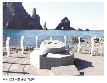 독도 접안 시설 준공 기념비