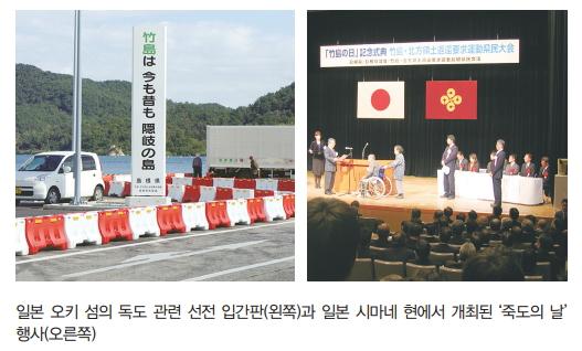 일본 오키 섬의 독도 관련 선전 입간판(왼쪽)과 일본 시마네 현에서 개최된 '죽도의 날' 행사(오른쪽)